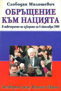 вариант слова слободана милошевича на суде улучшения свойств